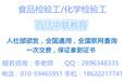 丽江化学检验员质量监督,食品检验工粮油及制品生产
