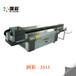 UV打印机手机壳小型平板打印机金属铭牌亚克力uv万能平板机