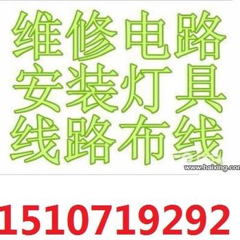 武昌洪山区白沙洲专业水电维修、电路维修、灯具安装
