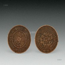 古钱币大清银币以及大清铜币以往拍卖成交价格表
