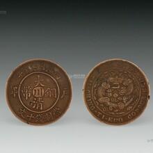 鄂字版大清铜币户部造当制钱二十文价格怎么样图片