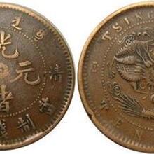 古钱币市场上光绪元宝大清铜币铜板价格怎么样?图片
