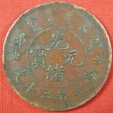 兴安大清铜币户部哪里好出手?大清铜币错版币哪里好出手图片