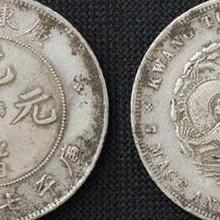 济宁北洋造光绪元宝有拍卖价值吗?大清银币有拍卖价值吗图片