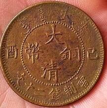 大连北洋造光绪元宝值多少钱?大清银币值多少钱图片