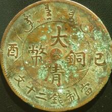 宜昌古钱币有拍卖价值吗?咸丰重宝雕母有拍卖价值吗图片