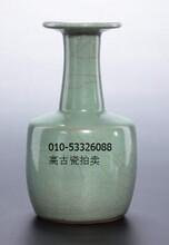 北宋定窑瓷器价格图片