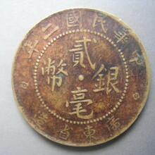 贰毫港币值多少人民币图片