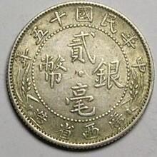 最贵的一两饷银什么版本的图片
