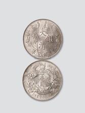 今年最新钱币收藏价格表?宣统元宝拍卖市场价位