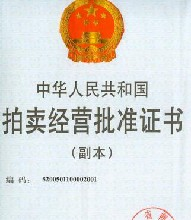 2018北京保利公司什么时候有拍卖会杭州西冷印社拍卖征集电话?图片