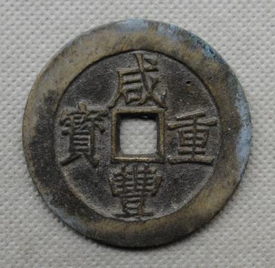 吉林咸丰元宝 值多少钱?