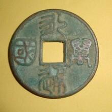 广元元符通宝国宝金匮有没有收购的图片