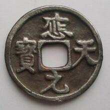 南通元符通宝国宝金匮有没有收购的图片
