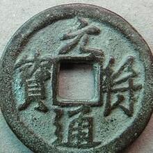 桂林元符通宝国宝金匮有没有收购的图片