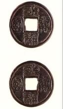 自贡应庆元宝元符通宝如何鉴定图片