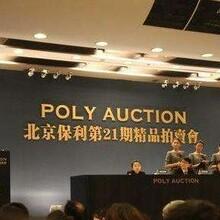 2018内蒙古中国嘉德拍卖公司什么时候有拍卖会保利拍卖?图片
