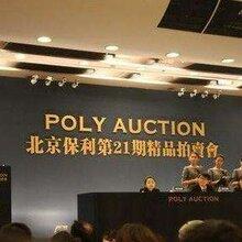 2018北京保利国际拍卖公司征集部负责人?北京荣宝斋拍卖怎么合作?