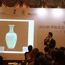 2018天津北京保利公司什么时候征集北京荣宝斋拍卖瓷器吗?图片