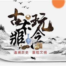 北京华辰拍卖哪里能上门收购高价图片