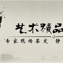 北京保利拍卖鉴定上门收购交易图片