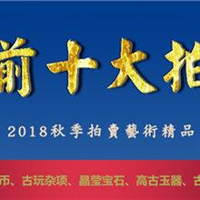 2018年北京荣宝斋拍卖鉴定与上门收购图片