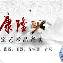 香港劳伦斯拍卖上门收购流程怎样图片