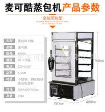 北京领臣直销包子馒头加热展示保温一体机5层蒸包机图片