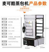 商用蒸包機便利店蒸包機加熱保溫展示柜一體機6層蒸包機圖片