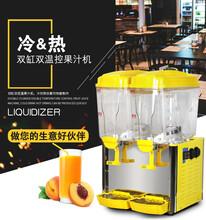 双缸果汁冷饮机商用麦可酷工厂直销餐饮店用冷饮机图片