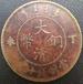 廣州大清錢幣在哪里鑒定?