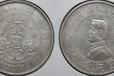 孫中山開國紀念幣六星版有什么收藏作用?