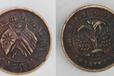 雙旗幣錯版幣的成交價格