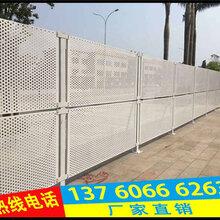 深圳市政道路围挡工地冲孔护栏板万山防风冲孔网厂图片