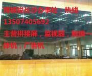 湖南液晶拼接屏厂家图片
