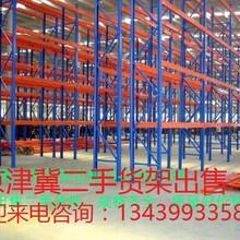 北京長期供應二手貨架,北京二手庫房貨架出售圖片