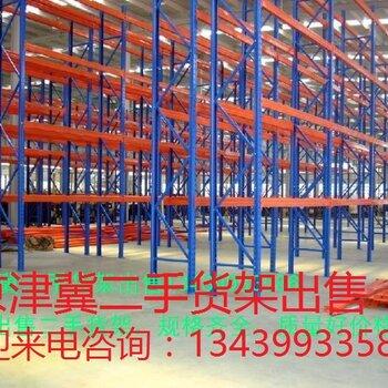 北京長期供應二手貨架,北京二手庫房貨架出售