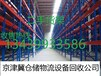 北京二手库房货架回收,回收中重型二手货架,一路发回收