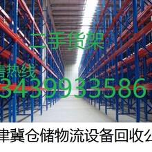 北京一路發回收貨架,北京二手貨架回收公司圖片