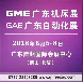 GME广东佛山机械展