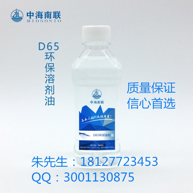 直销D65环保溶剂油价格D65环保溶剂油厂家无味溶剂油