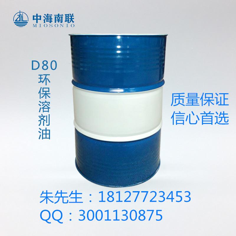 专业生产D80环保溶剂油D70环保溶剂油环保溶剂油厂家