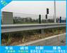 南宁镀锌板护栏柳州高速防撞板梧州道路护栏规格