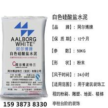 阿尔博白水泥价位