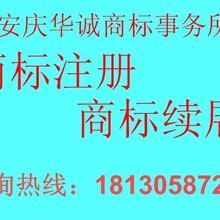 安庆怀宁商标注册,安庆商标如何快速注册