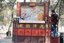 老北京拉洋片拉洋片设备拉洋片机器西洋镜设备图片
