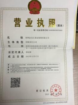 转让深圳前海金融服务、基金管理,资产管理、融资租赁公司