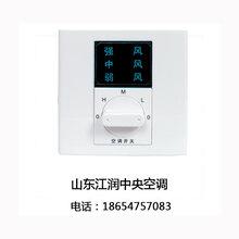 山東江潤中央空調風機盤管液晶溫控器三速開關廠家直銷,量大從優圖片