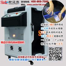 贵州手机防水镀膜-贵州手机防水纳米镀膜设备