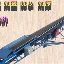 厂家定做皮带输送机矿用大倾角皮带输送机图片